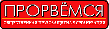 logo-Prorva.png